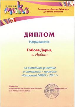 Акесион: v всероссийский конкурс воспитательных систем