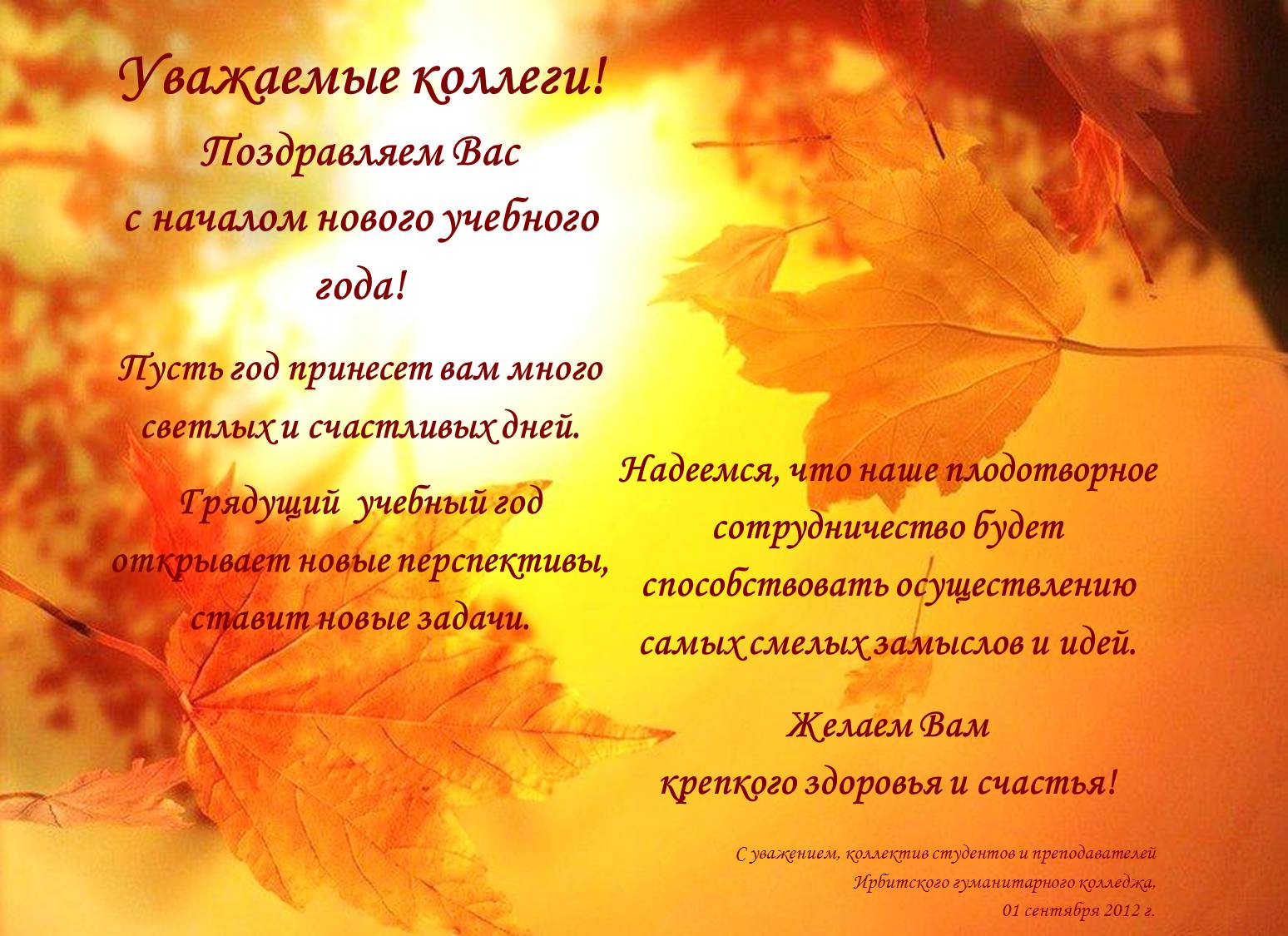 Поздравления 1 сентября проза коллегам