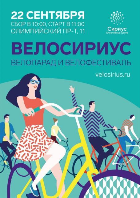 велосрс