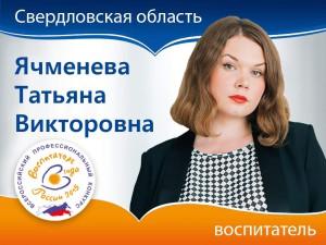 Ячменева_ТВ