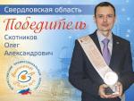 Скотников_ОА