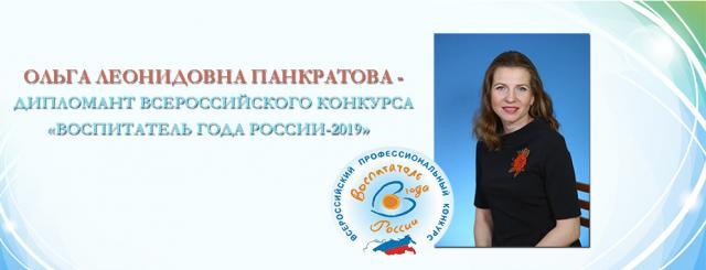 ОЛ_Панкратова
