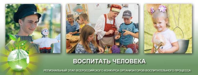 восп_чел_1