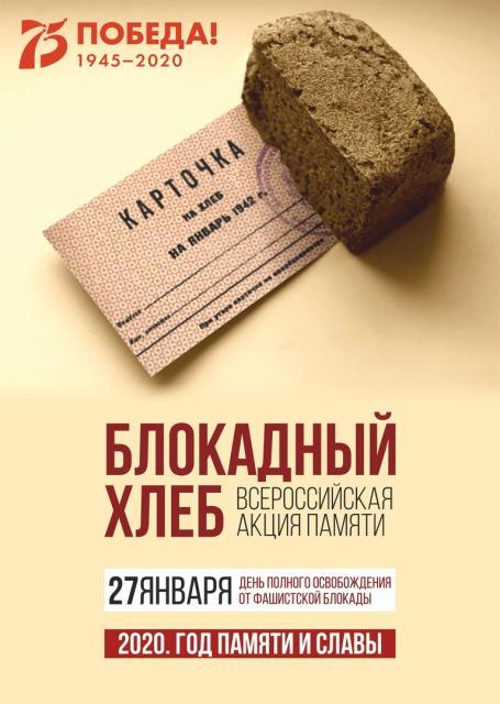 блокадный_хлеб