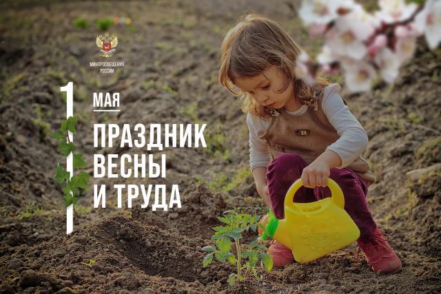 май_01