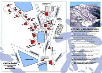 Рисунок 1. Схема базы гостиничного центра «Аджигардак»