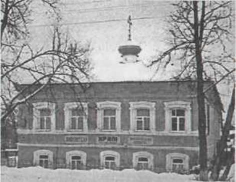 Рис. 4 Дом купцов Бороздиных (ныне православный храм) по ул. Красноармейская,14