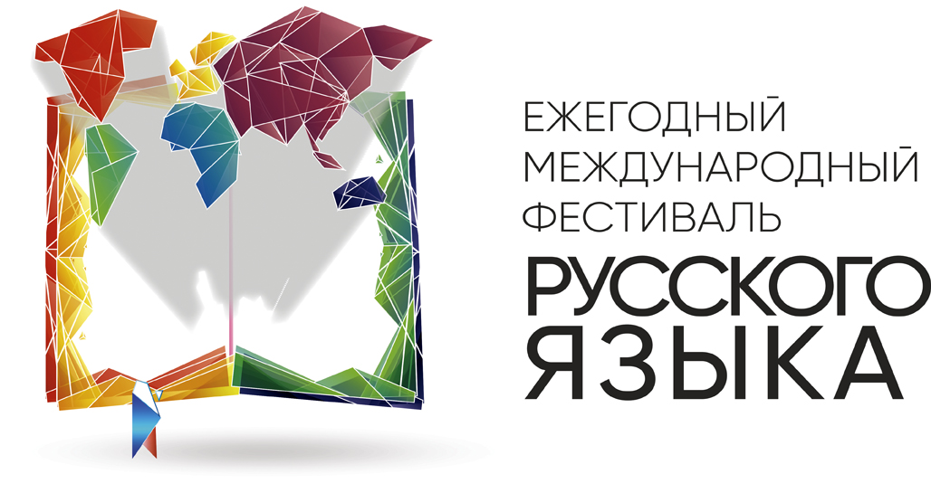 фест_рус_1