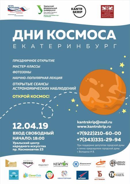 дни_космоса_3
